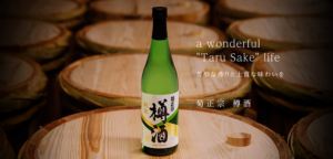 菊正宗酒造の樽酒