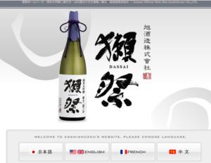 獺祭(旭酒造)ホームページ