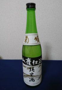 菊姫 山廃純米の外観