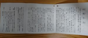 菊姫の山廃仕込解説