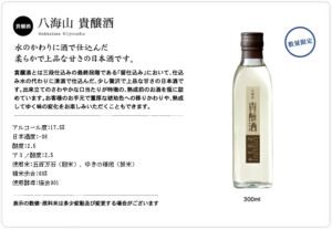 八海山貴醸酒