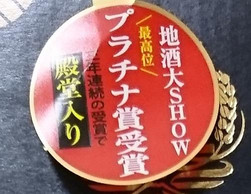 地酒大SHOW