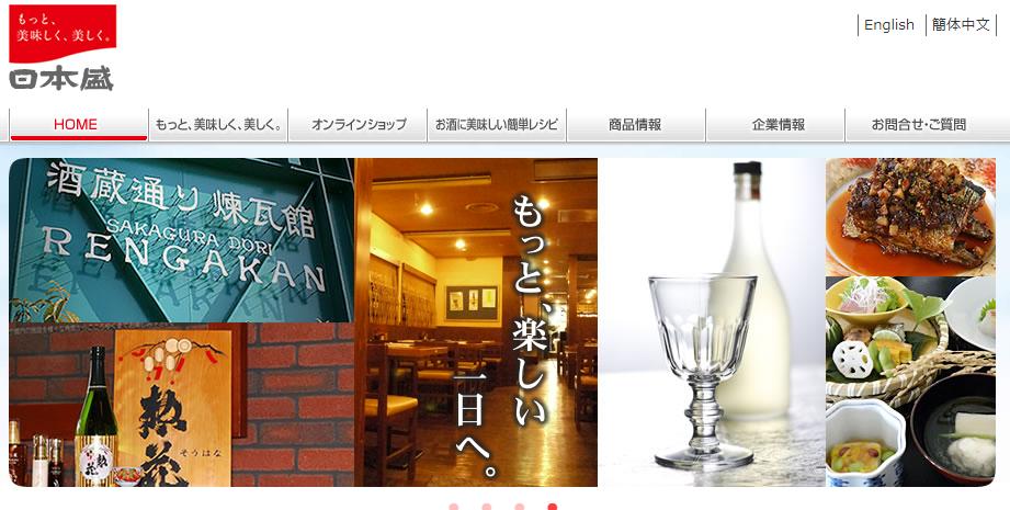 日本盛ホームページ画像
