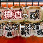 樽酒ってどんな日本酒?